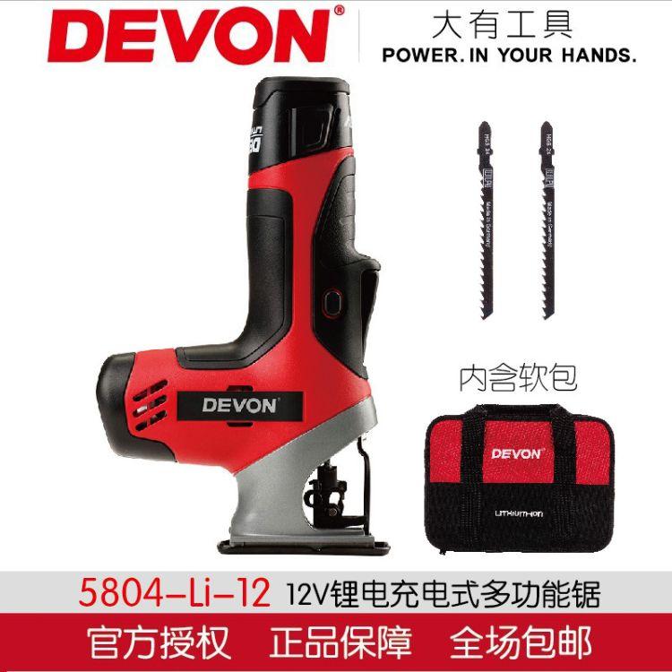 原装正品DEVON大有电动工具5804-Li-12 12V锂电池充电式多功能锯
