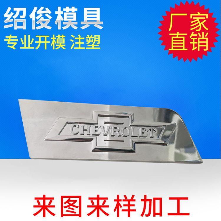 绍俊  锌合金压铸 雪佛兰锌合金压铸件  表面电镀  汽配压铸件