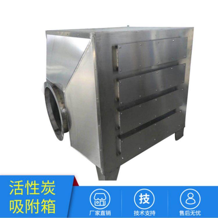 国威厂家直销活性炭吸附箱一体化生物除臭设备 活性炭净化吸附废气处理箱厂家