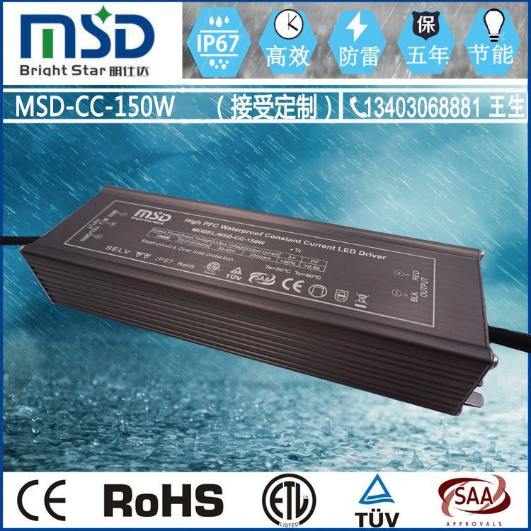 深圳明仕达150W 恒流防水调光电源 调光驱动高PF高效率户外电源