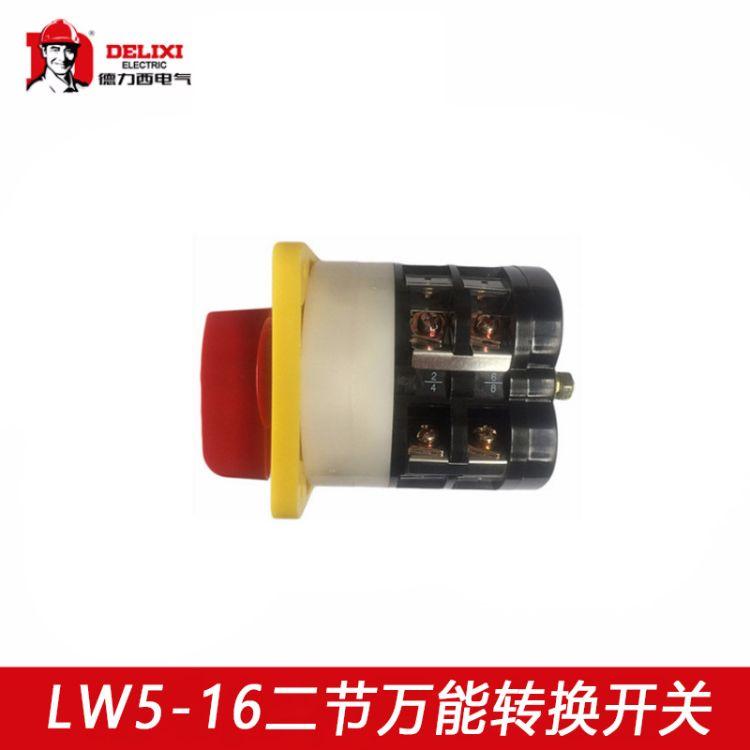 转换开关LW5-YH2/0401/0404/0413/0414/0331/0391组合开关德力西电气