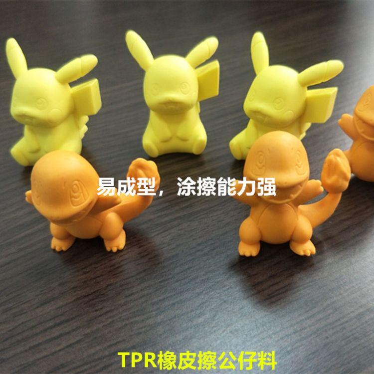 TPR橡皮擦公仔材料-玩具公仔料-涂擦能力强-易注塑易着色