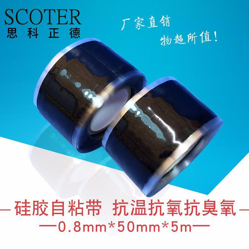 批发 防水绝缘自熔带 高压电缆附件 电力辐照交联硅橡胶自粘带