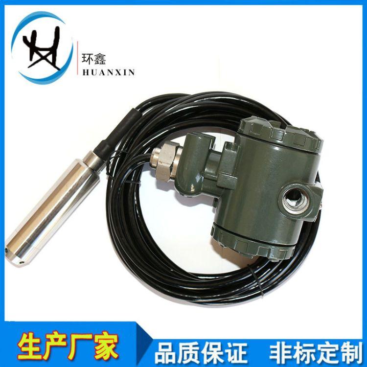 压力液位传感器,分体投入式压力液位变送器,液位变送器,厂家直