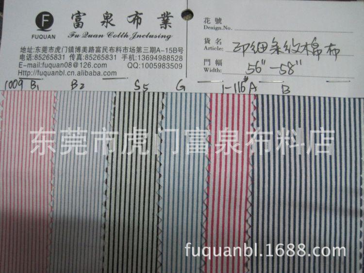 其他棉类面料 梭织服装印细条纹棉布