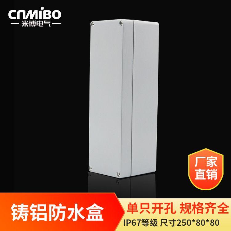 金属按钮盒250*80*80户外防水接线盒铸铝防水盒隧道分线盒过线盒