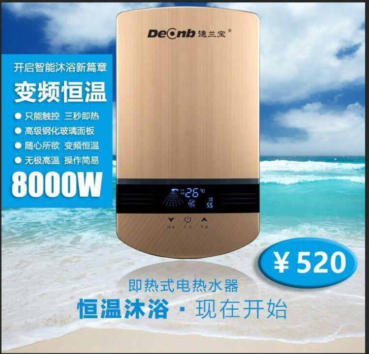 厂价直销德兰宝品牌电热水器即热式电热水器速热式电热水器OEM