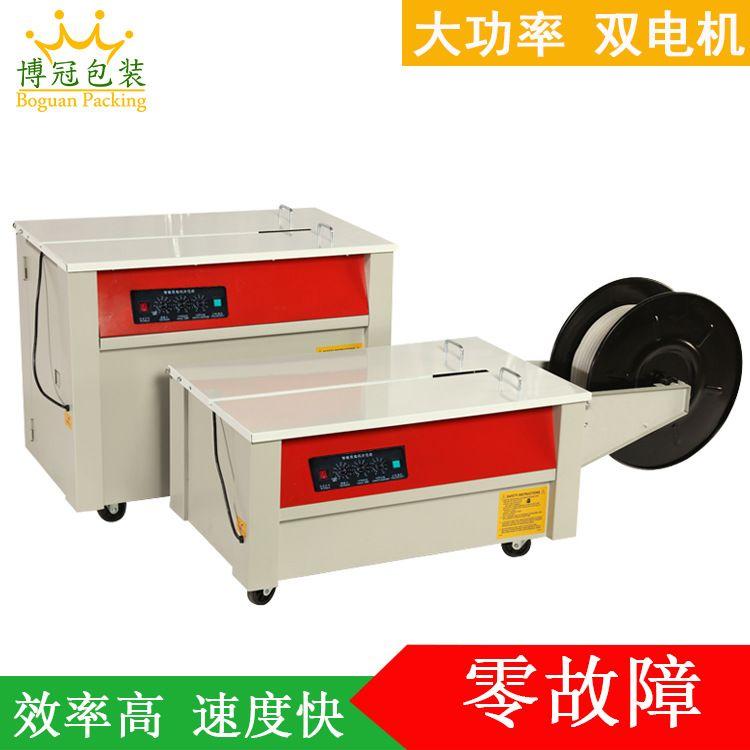 半自动高低台热熔打包机纸箱捆包机PP塑料带捆扎机双支撑