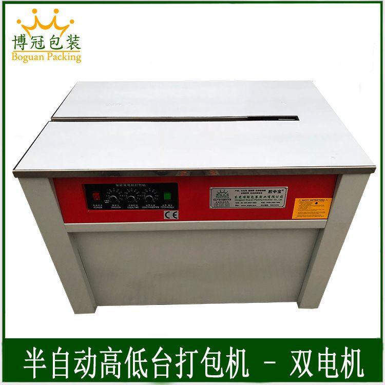 高低台双电机东莞直销pp塑料带打包机纸箱捆扎机标准型加强型可选