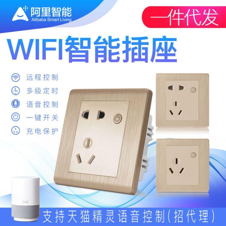 智能家居wifi插座手机排插远程遥控 阿里云APP淘宝精灵语音控制