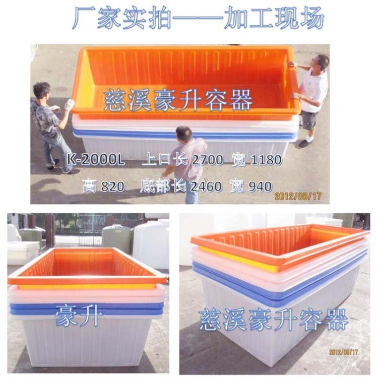 方形塑料桶 2000L长2.78宽1.17高0.6米印染方桶服装化纤周转框布料桶