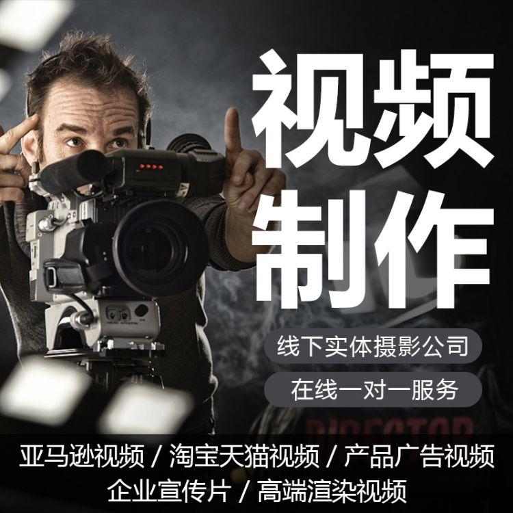视频制作产品视频拍摄亚马逊视频制作产品拍照东莞业宣传片制作企
