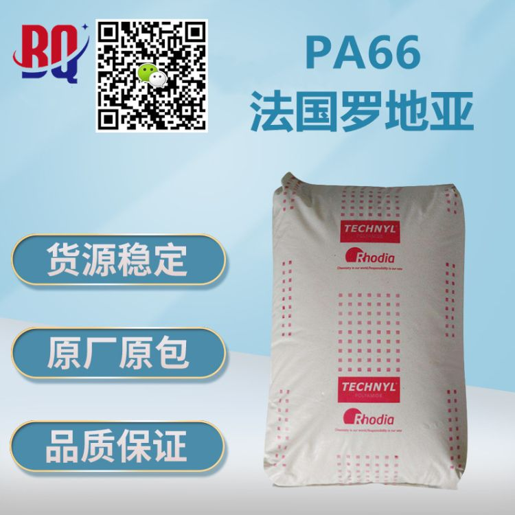 尼龙PA66 法国罗地亚A216V50 高抗冲耐高温PA66 加纤增强50%尼龙塑料 聚酰胺粒子宝琦