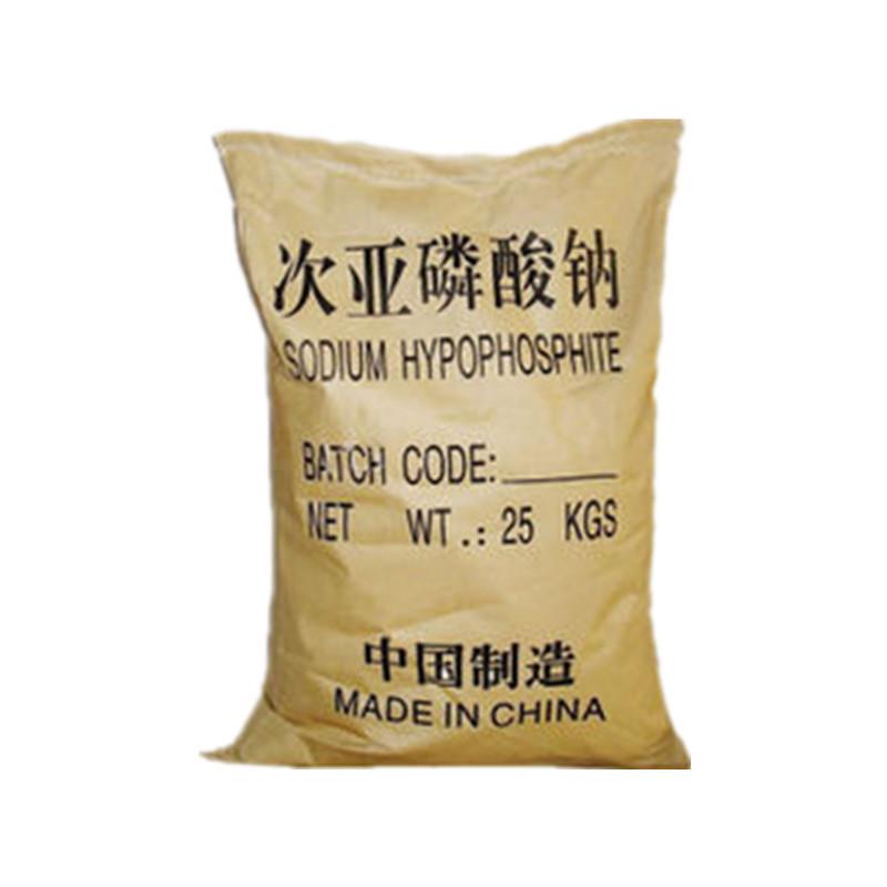 混凝土添加剂  工业  次亚磷酸钠(101%精制)   南京可送货