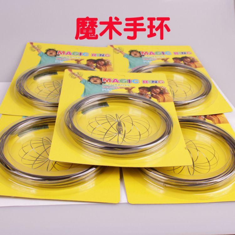 魔术手环 304材质直径13cm炫彩流体手环不锈钢弹簧 变形减压玩具
