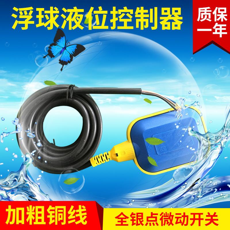 厂家提供力普 LPF-A 2米水位控制浮球开关 水泵电缆浮球批发 2米