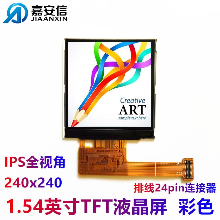 1.54寸TFT液晶顯示屏 IPS屏 彩屏240x240點陣 液晶屏廠家