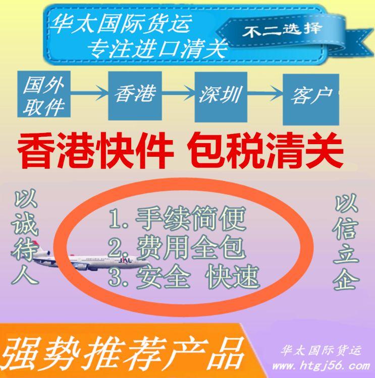 宠物粮猫粮狗粮兔粮仓鼠粮香港快件清关进口天津北京上海包税到门
