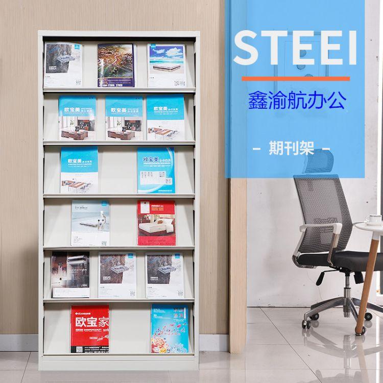 广西图书架期刊架厂家直销办公室钢制图书书架 铁皮书柜批发定制