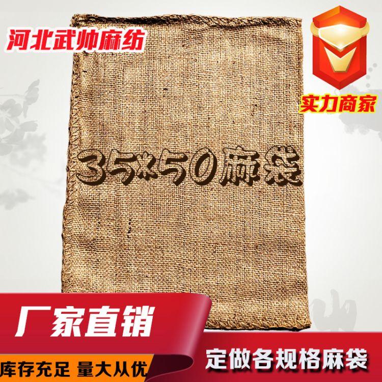 厂家直销定做35*50全新麻袋装粮食五金配件饰品小麻袋 现货