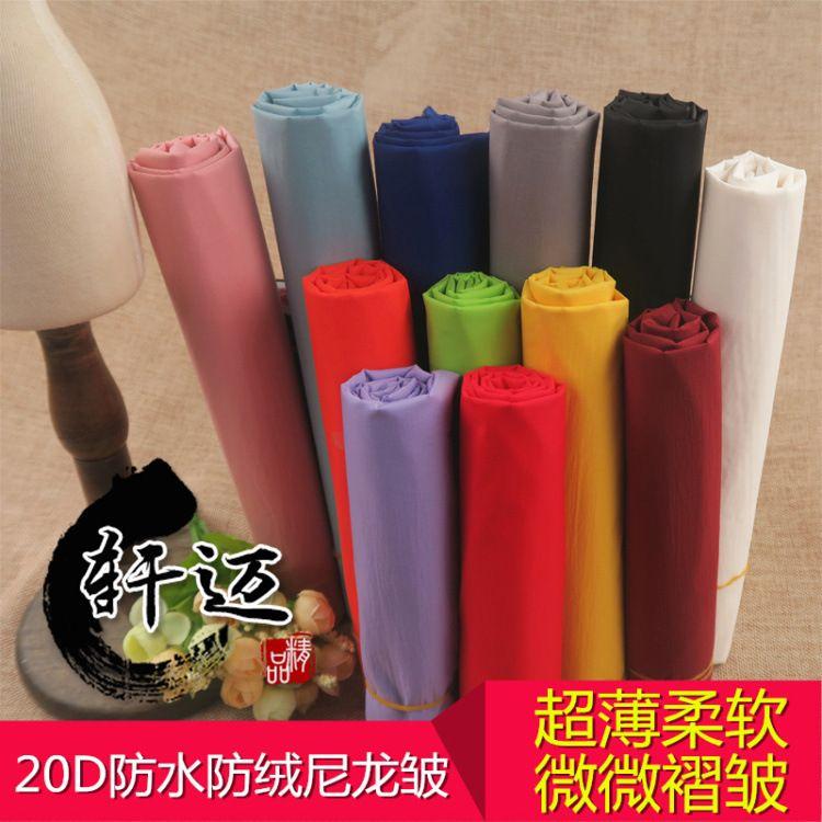 【起皱款】20D超薄尼龙皱羽绒服面料 防水防绒尼丝纺棉衣棉服布料