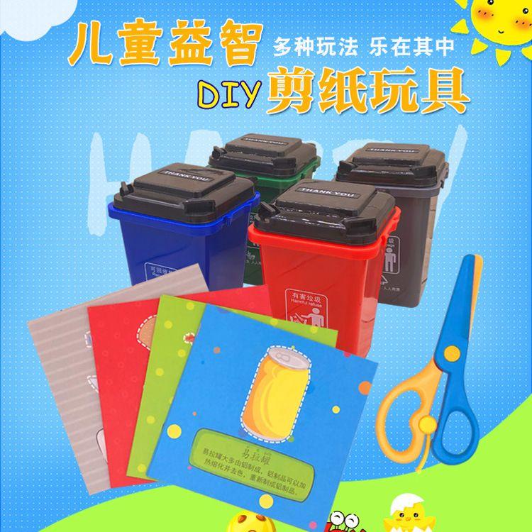 垃圾分类玩具儿童益智剪纸96张送安全剪刀垃圾桶diy玩具批发价格