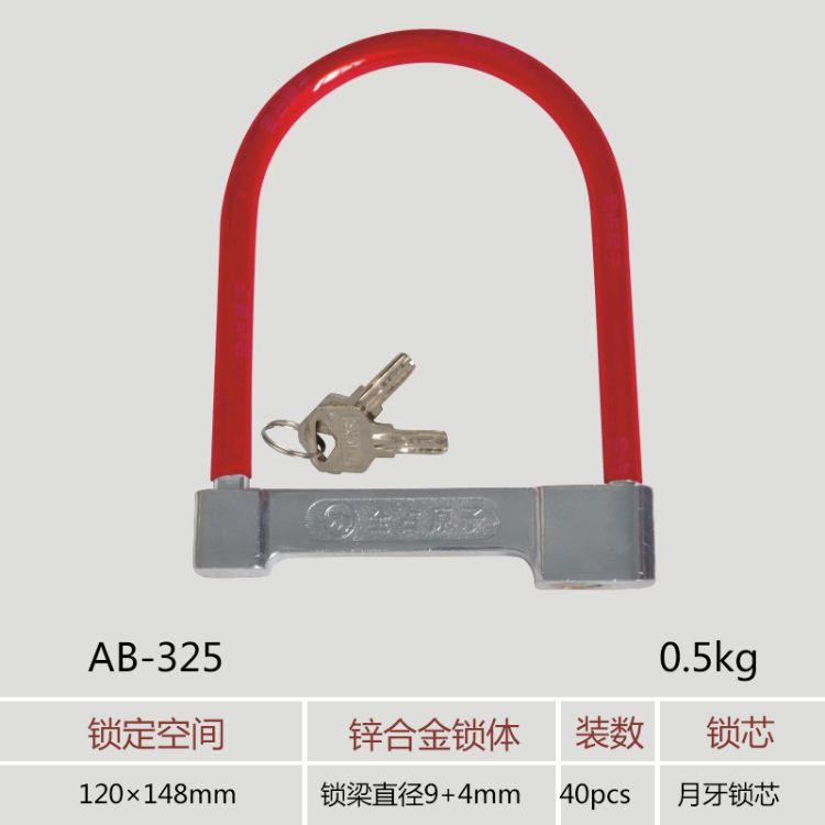 全占连体U型锁 防盗摩托车U型锁电动车锁自行车锁 厂家直销QZ-325