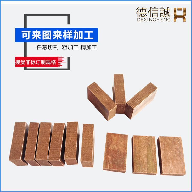 T20铬锆铜板棒线管带导电嘴开关触头模具特殊青铜产品研发生产中心