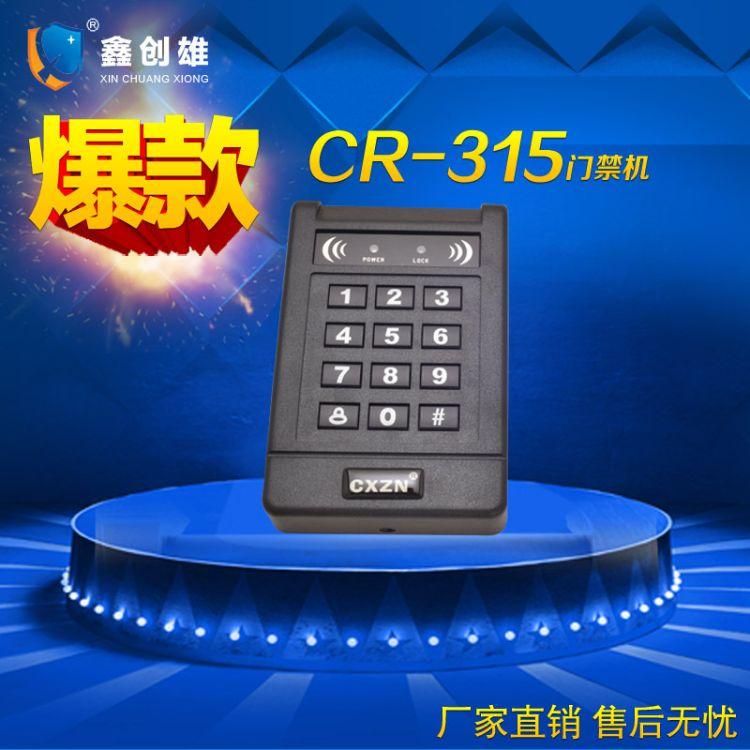 厂家直销豪华CR-315门禁机按键带背光 支持WG读头密码门禁一体机