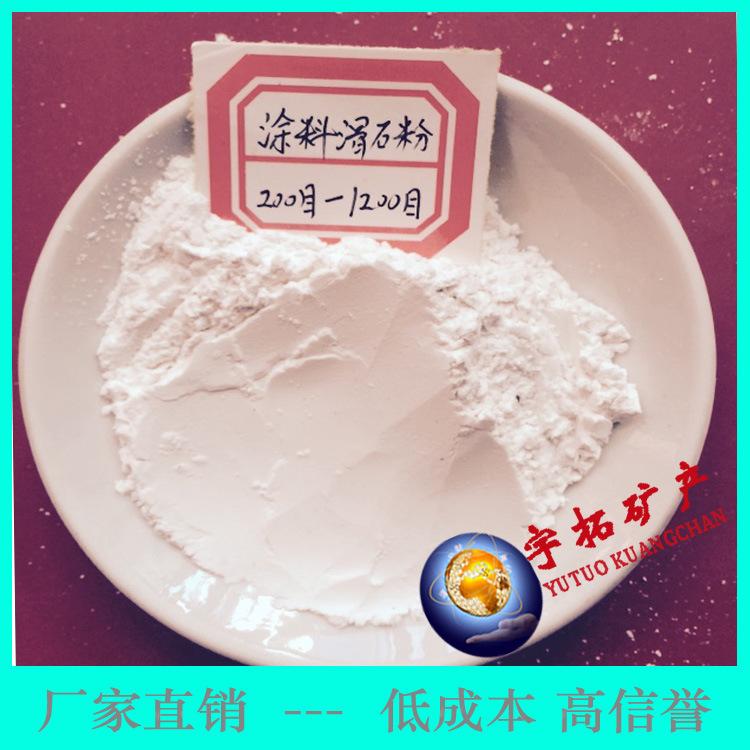 十年滑石粉生产厂家供应涂料级滑石粉 规格齐全