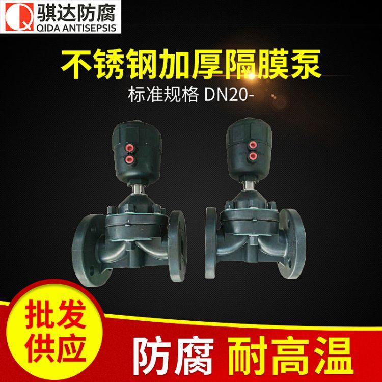 厂家供应工业机械设备 不锈钢加厚隔膜泵 pe法兰式隔膜阀
