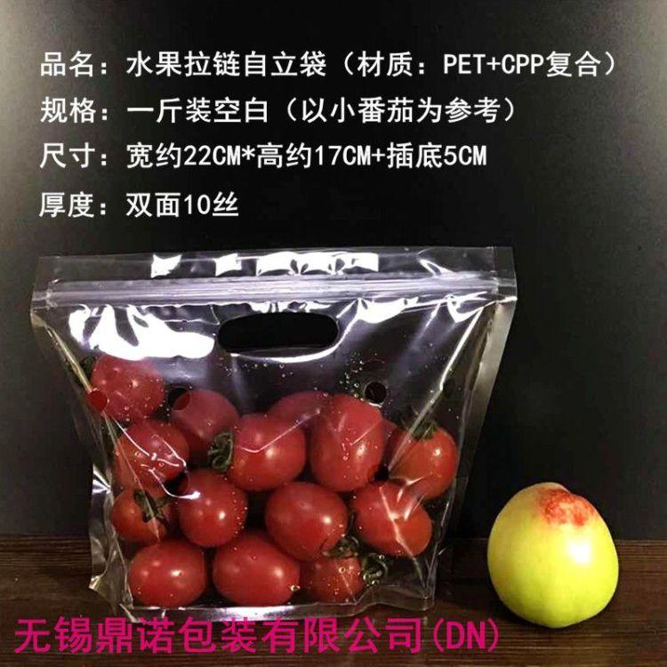 蔬菜水果自封袋塑料袋保鲜袋打孔透气袋手提袋空白樱桃一斤1斤装 鼎信包装