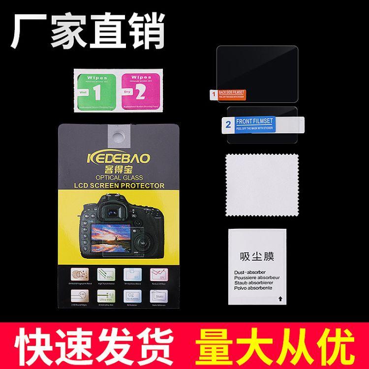 相机钢化屏 单反保护膜保护屏相机贴膜 相机钢化膜 屏幕防爆膜