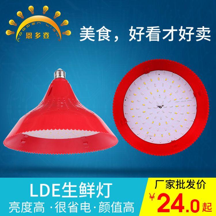 厂家批发36w超市照明生鲜灯 超市节能蔬菜水果灯LED照明导轨射灯