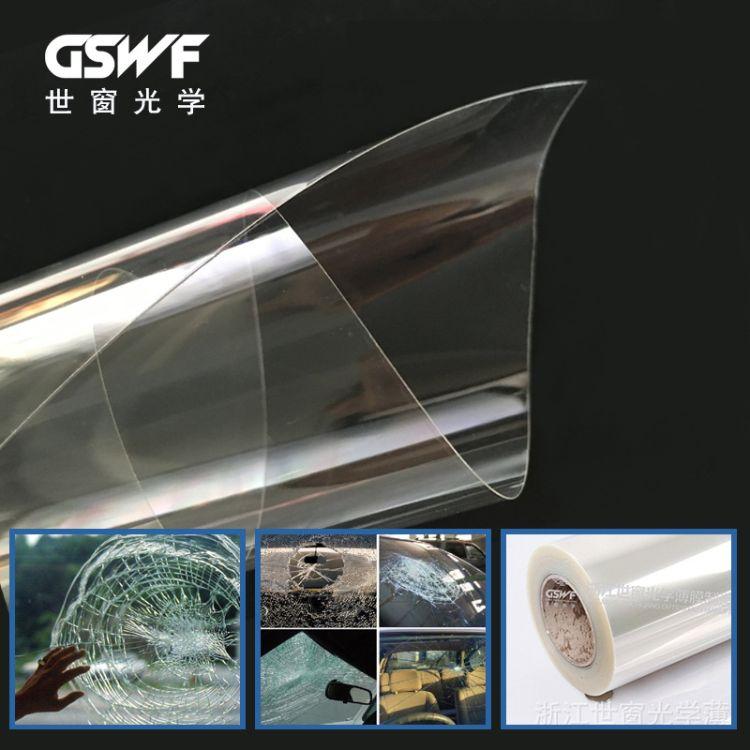 世窗光学:12mil防爆膜银行玻璃专用膜建筑 淋浴房防爆膜