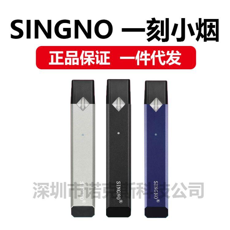 正品singno一刻小烟一体机套装可注油烟弹戒烟便捷电子烟小烟杆