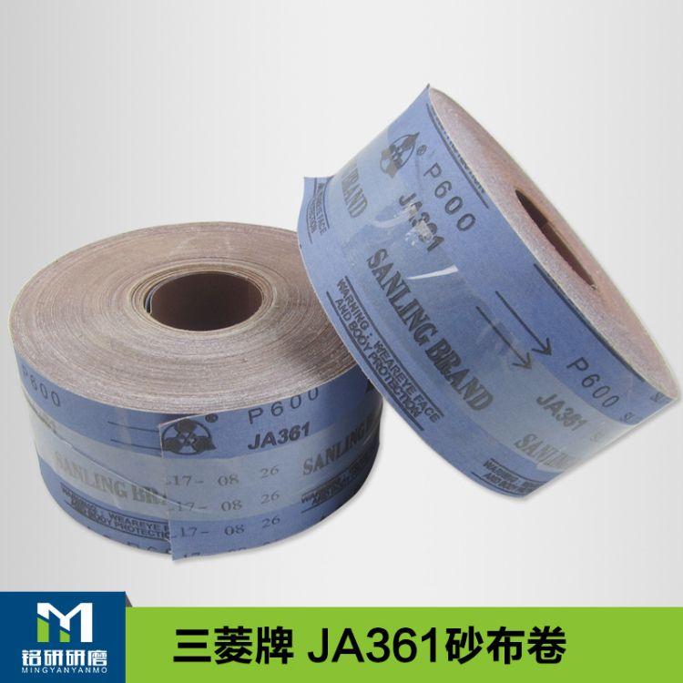正品盐城三菱JA361砂布卷蓝布棕刚玉加厚软布砂布卷厂家定做尺寸