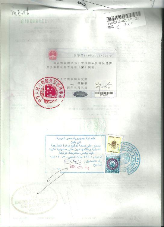 产地证加签 CO背书 CO加签
