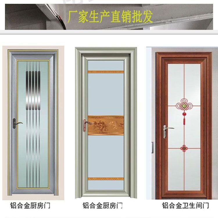 工厂铝合金门窗批发卫生间磨砂玻璃平开门 安装家居整套卫浴门定制