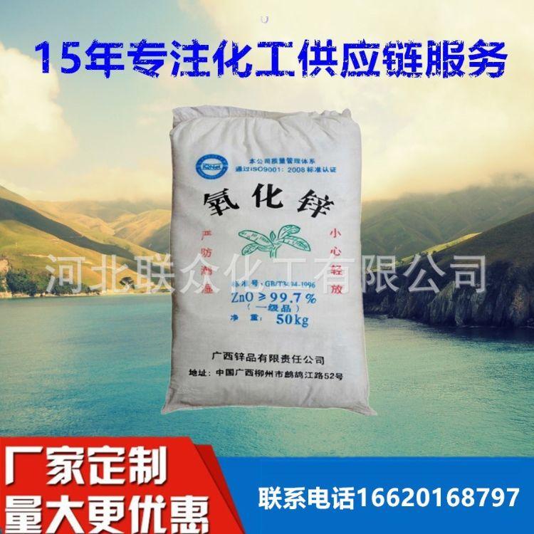 厂家批发化工高含量芭蕉牌氧化锌99.7% 广西柳州锌品间接法