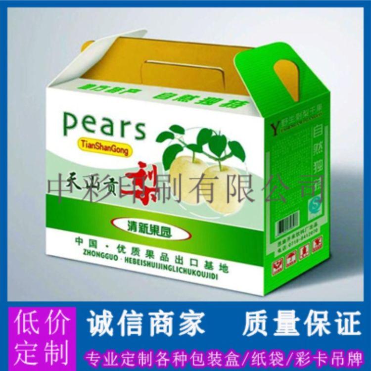 惠州中彩印刷厂供应包装彩盒食品盒水果盒粽子盒定制印刷欢迎定制