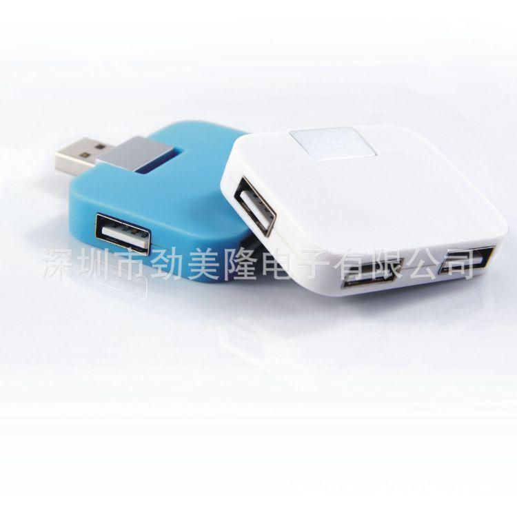 厂家直销 正方形集线器  便携USB集线器 方形HUB  四方HUB