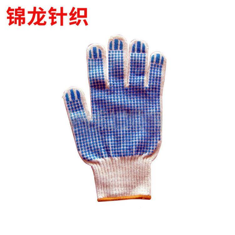 劳保10针全棉点塑手套 点塑棉纱防滑手套