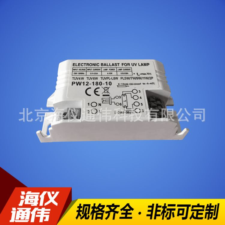 海仪 直销 PW12至425至18电子镇流器 4到17W紫外线灯专用镇流器