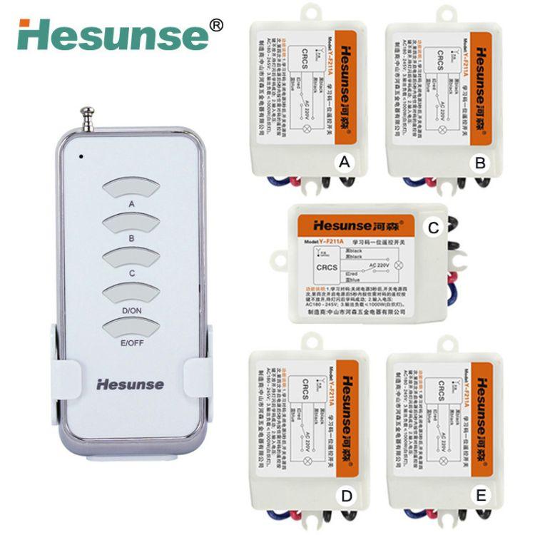 河森 五路无线数码遥控开关 智能家用电灯具可穿墙控制220V学习码