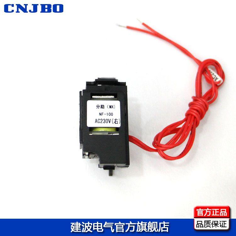 断路器附件 分励脱扣器 NF/CDM3-100型 电磁线圈