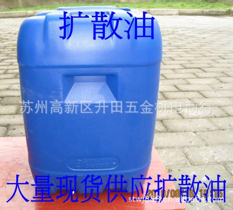 扩散油/塑料扩散油/带检测报告
