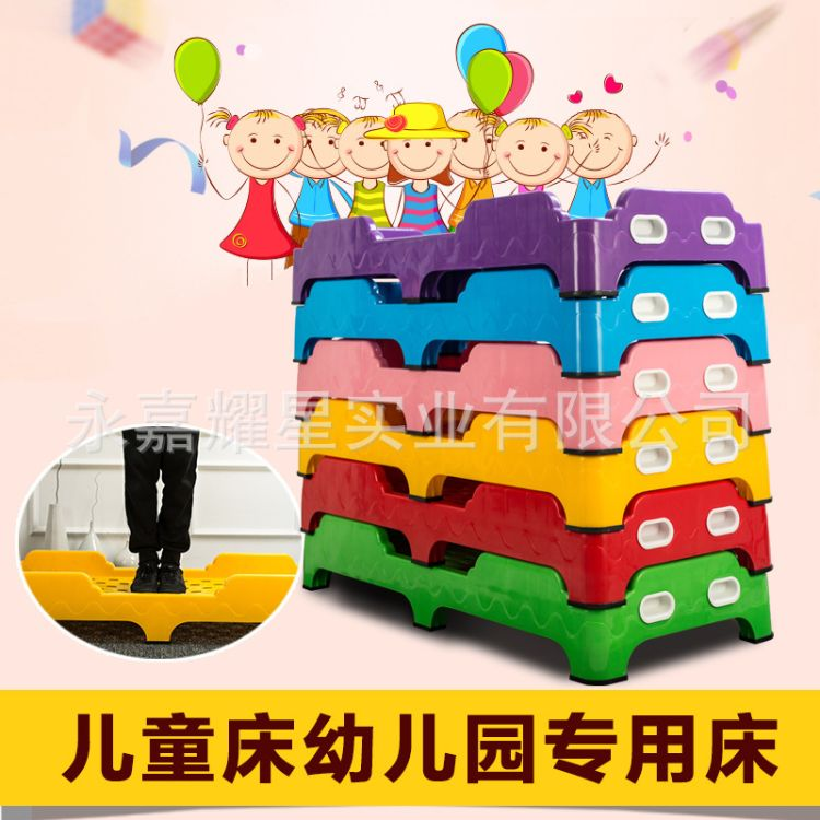 幼儿园专用宝宝午休儿童床加厚塑料口杯毛巾玩具书架叠叠注塑床