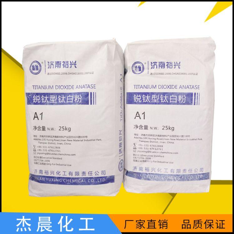 济南裕兴A1锐钛型钛白粉批发 涂料橡胶专用锐钛型钛白粉价格