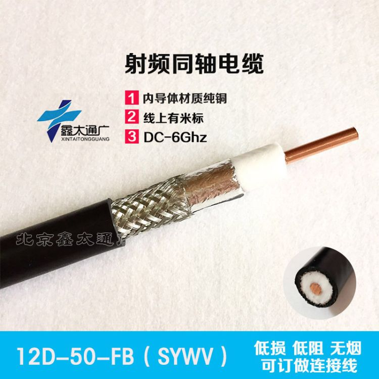 SYWV(FB)-50-12D,低损耗同轴电缆铁路信号专用